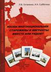 Москва многонациональная