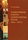 Художественная культура Дальнего Востока России (XIX в. – 1917 г.)