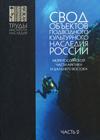 Свод объектов подводного культурного наследия России