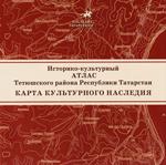 Историко-культурный атлас Тетюшского района Республики Татарстан