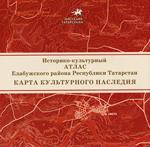 Историко-культурный атлас Елабужского района Республики Татарстан