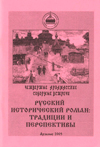 Русский исторический роман: традиции и перспективы