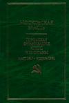 Московская власть: Городская организация КПСС и ее органы. Март 1917 – ноябрь 1991
