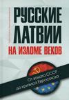 Русские Латвии на изломе веков