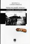 Чукотский этнос: генезис и кризис
