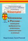 Кёнеманы – фабриканты, купцы, инженеры, композиторы и учёные