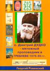 Дмитрий Дудко – мятежный проповедник в Гребневе (1976–1980)