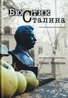 Бюстик Сталина