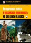 Историческая память и российская идентичность на Северном Кавказе