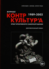 Журнал «Контркультур'а». Опыт креативного саморазрушения. 1989–2002