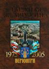 Таежная жемчужина: Городу Нерюнгри – 30 лет