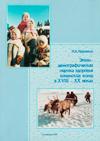 Этнодемографическая оценка здоровья ижемских коми в XVIII–XX веках