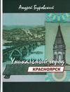Красноярск – уникальный город