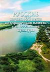 Русские начала XXI века: историческая память, самосознание, культура