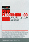 Революция-100: реконструкция юбилея