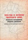 1943 год в истории Тверского края: результаты исследований, проблемы, дискуссии