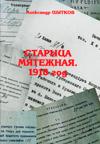 Старица мятежная. 1918 год