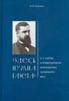 «Здесь нужна газета»: Н.А. Озеров и провинциальная журналистика Серебряного века