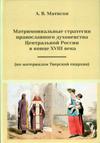 Матримониальные стратегии православного духовенства Центральной России в конце XVIII века (по материалам Тверской епархии)