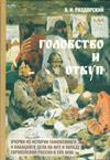 Головство и откуп. Очерки из истории таможенного и кабацкого дела на Юге и Западе Европейской России
