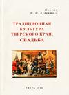 Традиционная культура Тверского края: Свадьба