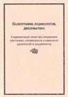 Палеография, кодикология, дипломатика: Современный опыт исследования греческих, латинских и славянских рукописей и документов