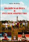 Индийская йога и русское язычество