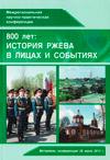 800 лет: история Ржева в лицах и событиях