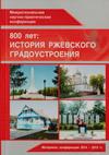 800 лет: история ржевского градоустроения