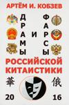Драмы и фарсы российской китаистики