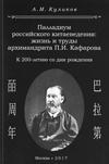 Палладиум российского китаеведения: жизнь и труды архимандрита П.И. Кафарова