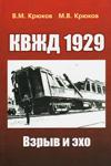 КВЖД 1929