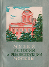 Музей истории и реконструкции Москвы