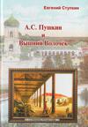 А.С. Пушкин и Вышний Волочёк