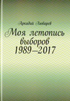 Моя летопись выборов: 1989–2017