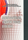 Демографическое развитие России в XXI веке