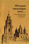 Истории связующая нить...: Астраханский край: середина XVI – конец XX в.