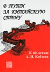 В пути за Китайскую стену: К 60-летию А.И. Кобзева