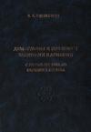 Демография и проблемы занятости в Армении с начала XIX  века до середины XXI века