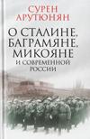 О Сталине, Баграмяне, Микояне и современной России