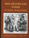 Михайловские рощи Кузьмы Афанасьева