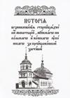 История возникновения старообрядческих монастырей, мужского Никольского и женского Успенского за Преображенской заставой