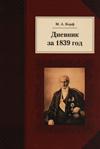 Дневник за 1839 год
