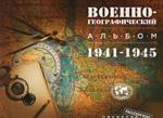 Военно-географический альбом. 1941–1945