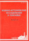 Военно-исторические исследования в Поволжье