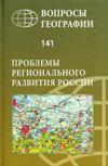 Проблемы регионального развития России