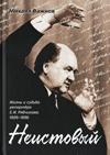 Неистовый: Жизнь и смерть репортёра Е.И. Рябчикова. 1909–1996