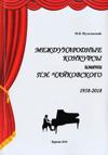Международные конкурсы имени П.И. Чайковского. Фортепиано. [1958–2018]