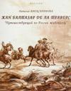 Жан Балтазар де ла Траверс: Путешествующий по России живописец