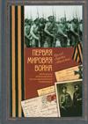 Первая мировая война: Взгляд спустя столетие